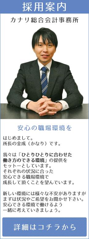 福岡 税務・会計の求人採用情報 カナリ総合会計事務所